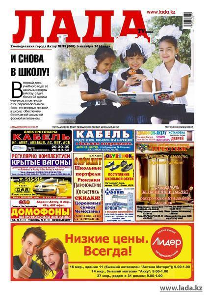 №800, Газеты Лада