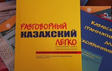 Дискуссия о госязыке отвлекает казахстанцев от социально-политических проблем