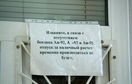 На автозаправках Актау нет бензина в свободной продаже (ДОПОЛНЕНО)