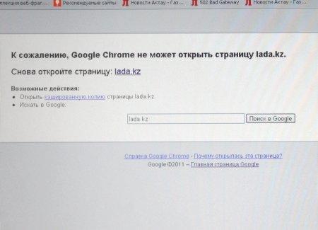 Сайт www.lada.kz был подвергнут массированой DDoS-атаке