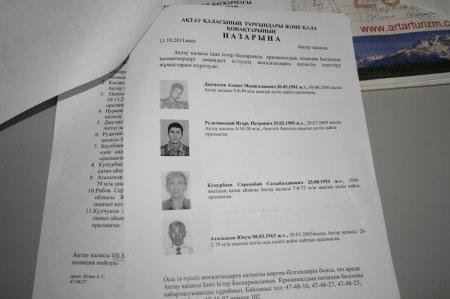 В Актау с начала года в органы полиции поступило 107 заявлений о без вести пропавших
