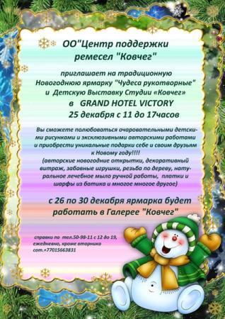 ОО «Центр поддержки ремесел «Ковчег» приглашает на традиционную новогоднюю ярмарку «Чудеса рукотворные» и детскую выставку студии «Ковчег»