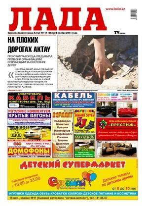 № 812, Газеты ЛАДА