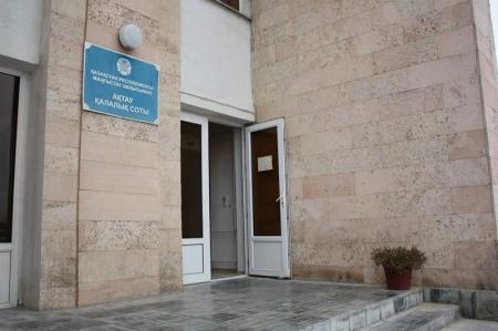Актауским городским судом в 2011 году вынесены приговоры в отношении более 460 человек