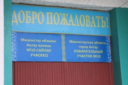 Есен Кумискали: В Актау участки откроют свои двери в 7 утра. Голосовать можно будет до 8 вечера