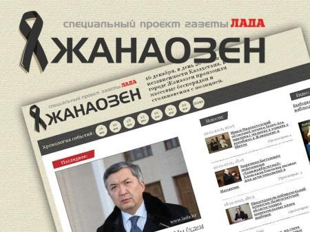 """""""Лада"""" запускает новый проект - zhanaozen.lada.kz"""
