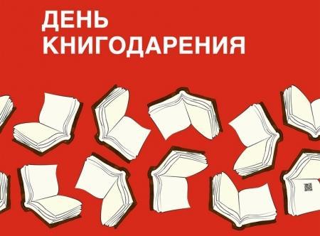Завтра в Актау пройдет День книгодарения