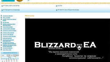 Неизвестные взломали сайт комитета по правам интеллектуальной собственности Казахстана