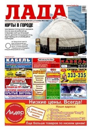 № 811, Газеты ЛАДА
