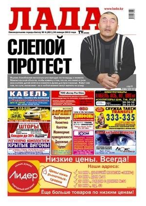 № 821, Газеты ЛАДА