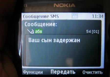 Телефонное мошенничество в поселке Жетыбай Мангистауской области