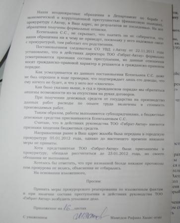 Как в Актау обманывают гастарбайтеров из Каракалпакистана и рабочих из других регионов Казахстана