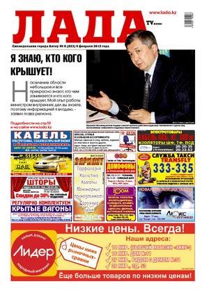 № 823, Газеты ЛАДА