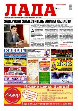 № 825, Газеты ЛАДА