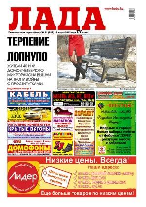 № 828, Газеты ЛАДА