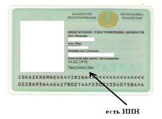Список жителей Актау, которым необходимо обменять удостоверение личности для присвоения ИИН