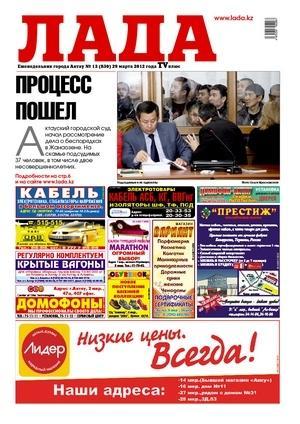 № 830, Газеты ЛАДА