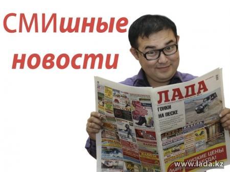 СМИшные новости. Первоапрельский выпуск