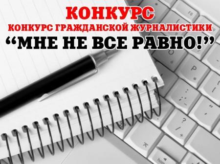 Жюри подвело итоги конкурса гражданской журналистики «Мне не все равно!»