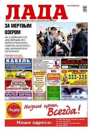 № 831, Газеты ЛАДА