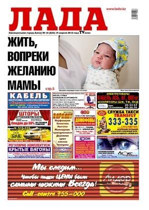 № 833, Газеты ЛАДА
