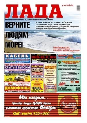 № 834, Газеты ЛАДА