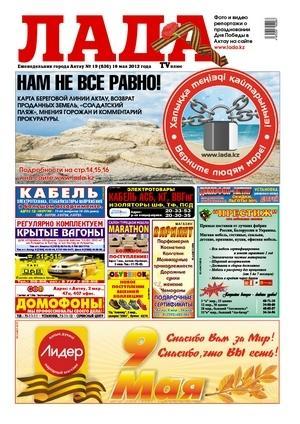№ 836, Газеты ЛАДА
