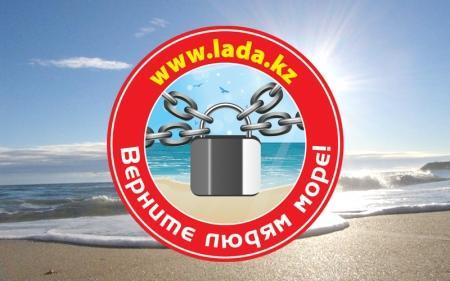 """Пользователи Лада.kz в рамках акции """"Верните людям море!"""" присылают видеоролики"""