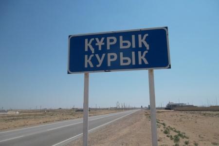 В поселке Курык 9 мая пройдет марафон