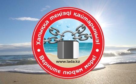 """В редакции """"Лады"""" в рамках акции """"Верните людям море!"""" можно получить бесплатный стикер"""