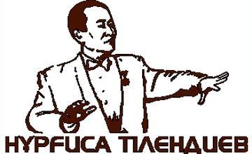 На республиканском конкурсе в Алматы успешно выступил главный дирижер симфонического оркестра Мангыстауской филармонии