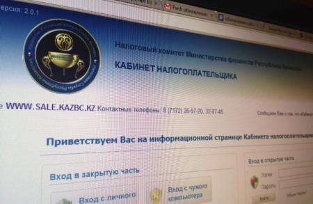 """Обновлен """"Кабинет налогоплательщика"""""""