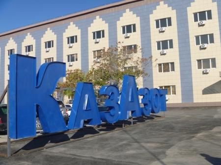 """В Актау на """"КазАзот"""" произошло аварийное отключение электроэнергии"""