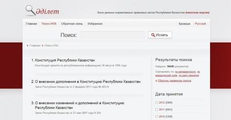 Бесплатную базу законодательства «?ділет» презентовало Министерство юстиции