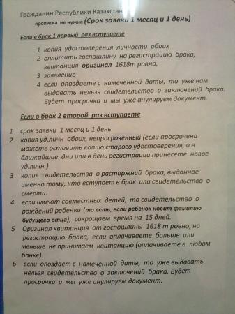 """ЗАГС города Актау требует справку """"оттуда"""""""