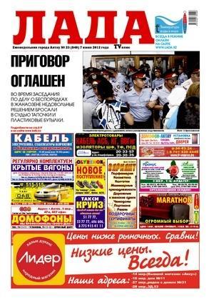 № 840, Газеты ЛАДА