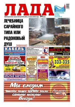 № 841, Газеты ЛАДА