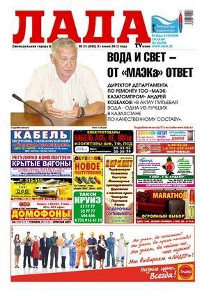 № 842, Газеты ЛАДА