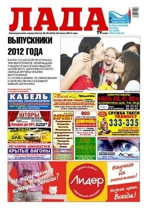 № 843, Газеты ЛАДА
