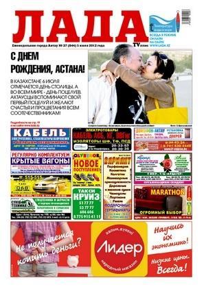 № 844, Газеты ЛАДА