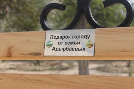 Жители Актау сделали подарок родному городу