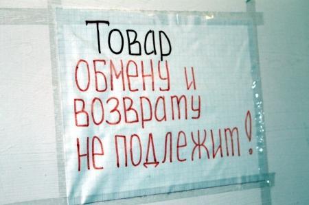 Никар Рафикова: Возврату подлежит любой товар
