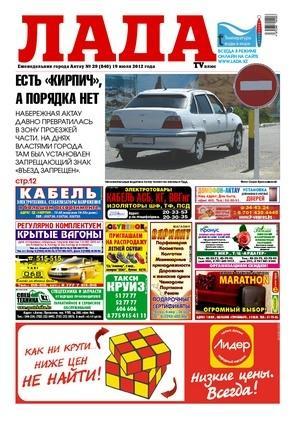 № 846, Газеты ЛАДА