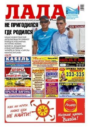 № 847, Газеты ЛАДА