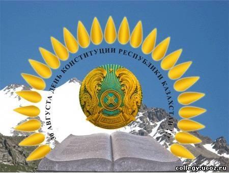 На День Конституции казахстанцы будут отдыхать один день
