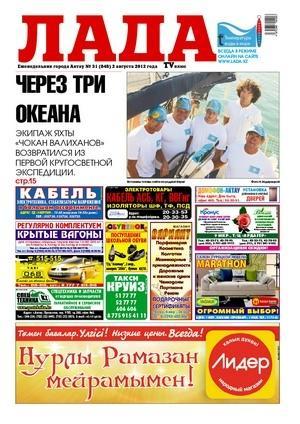 № 848, Газеты ЛАДА