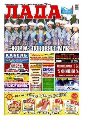 № 849, Газеты ЛАДА