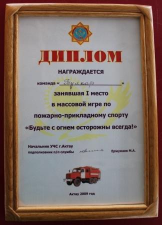 В Актау спасатели устроили праздничное мероприятие для детей летнего лагеря «Тулпар»
