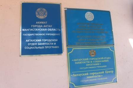 Актауский отдел занятости и социальных программ предлагает безработным воспользоваться программой микрокредитования
