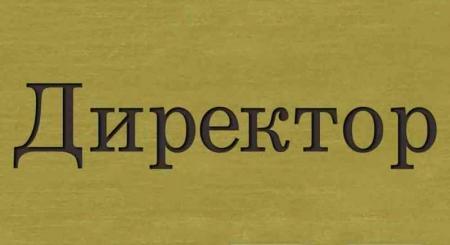 Каждые пять лет директора школ в Казахстане будут проходить конкурсный отбор